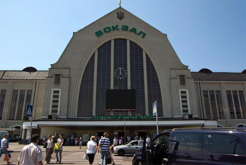 ЖД вокзал Киев-Пассажирский